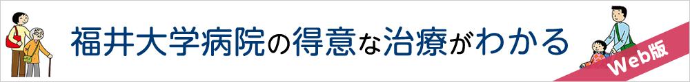 福井大学病院の得意な治療がわかる