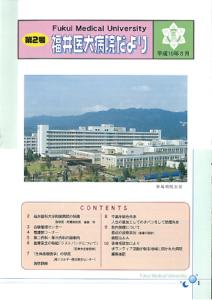 福井大学病院だより2