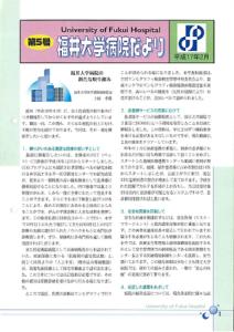 福井大学病院だより5