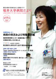 福井大学病院だより11