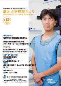 福井大学病院だより12