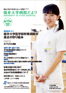 福井大学病院だより13