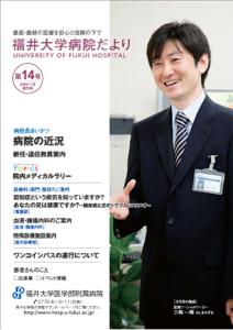 福井大学病院だより14