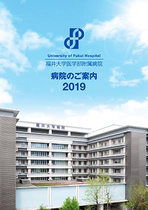 福井大学病院 病院のご案内2019