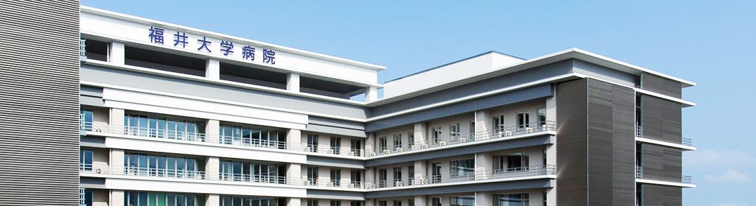 福井 大学 医学部 附属 病院 病院事務部 – 福井大学医学部附属病院