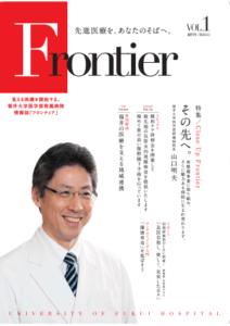 福井大学病院 情報誌 フロンティア1