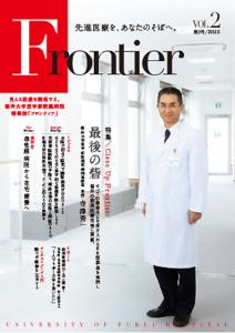 福井大学病院 情報誌 フロンティア2