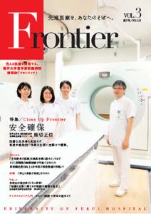 福井大学病院 情報誌 フロンティア3