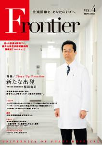 福井大学病院 情報誌 フロンティア4