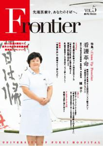 福井大学病院 情報誌 フロンティア5