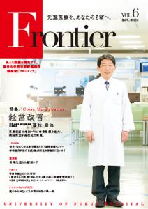 福井大学病院 情報誌 フロンティア6
