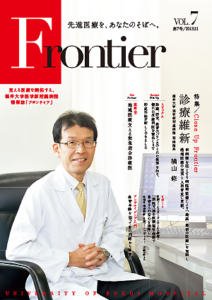 福井大学病院 情報誌 フロンティア7