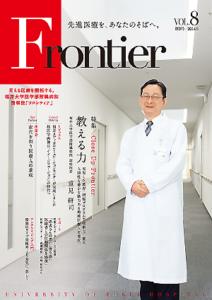 福井大学病院 情報誌 フロンティア8