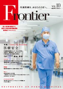 福井大学病院 情報誌 フロンティア10