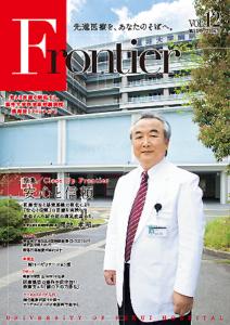 福井大学病院 情報誌 フロンティア12