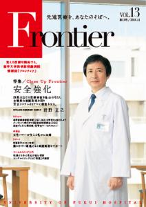 福井大学病院 情報誌 フロンティア13