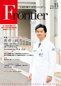 福井大学病院 情報誌 フロンティア14