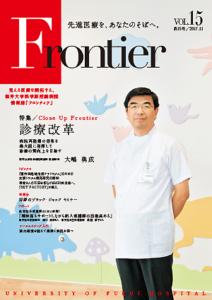 福井大学病院 情報誌 フロンティア15