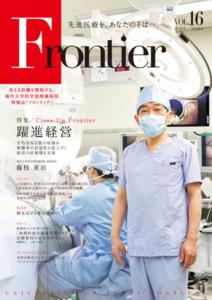 福井大学病院 情報誌 フロンティア16