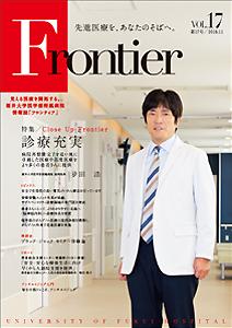 福井大学病院 情報誌 フロンティア17