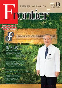 福井大学病院 情報誌 フロンティア18