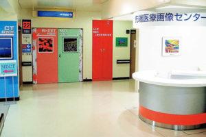 先端医療画像センター