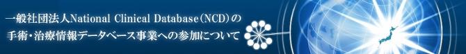 NCD事業への参加について